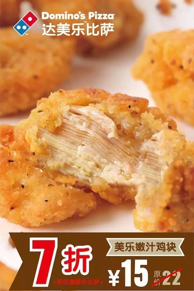 达美乐比萨7折享升级美乐嫩汁鸡块