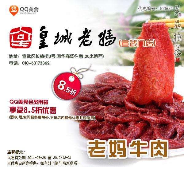 北京皇城老妈优惠券2012年北京宣武门店8.5折优惠
