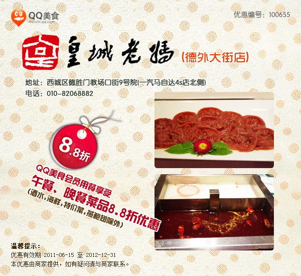 北京皇城老妈优惠券2012年北京德外大街店午餐、晚餐8.8折优惠券