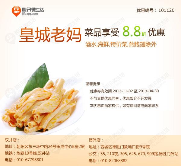 北京皇城老妈优惠券:菜品享受8.8折优惠,酒水海鲜特价菜、燕鲍翅除外