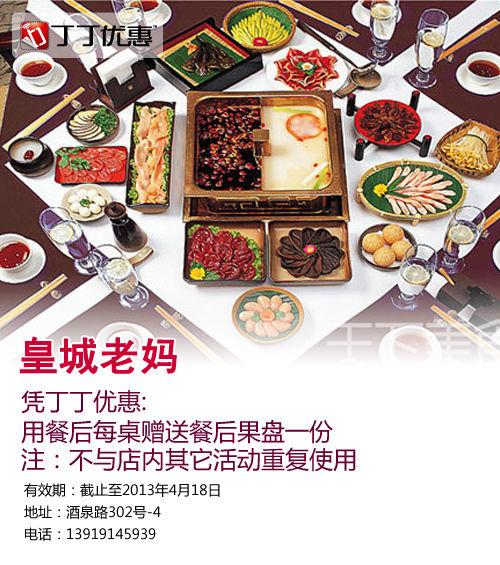 皇城老妈优惠券[兰州皇城老妈]:2013年3月4月凭券每桌赠餐后果盘一份