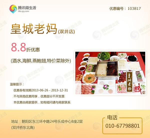 皇城老妈优惠券:北京皇城老妈双井店2013年凭券享8.8折优惠