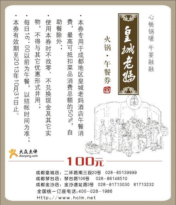 皇城老妈优惠券[成都皇城老妈]:火锅午餐100元优惠券