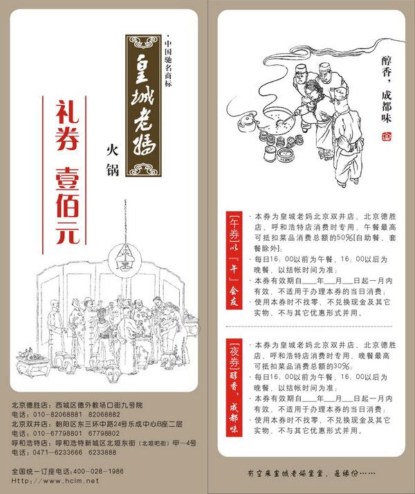 皇城老妈火锅北京、呼和浩特午市、夜市100元礼券