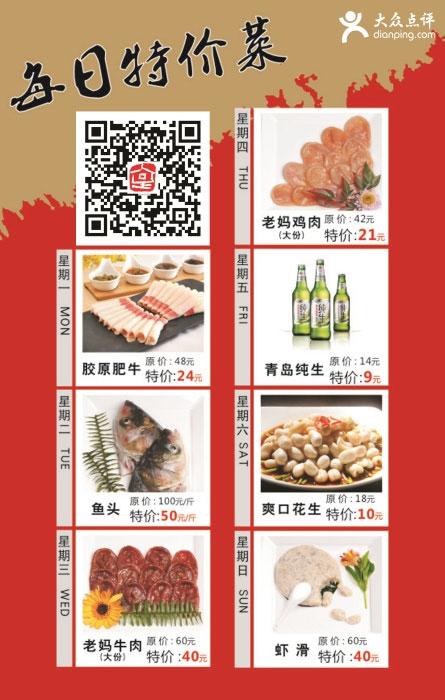 皇城老妈优惠券: 深圳皇城老妈2014年10月11月每天一款特价菜品