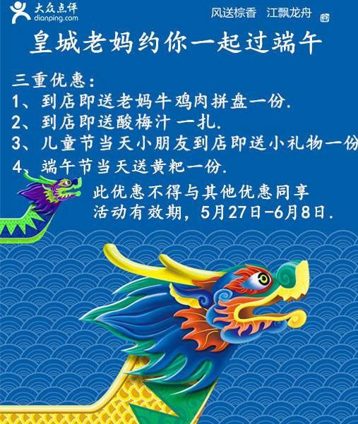 皇城老妈优惠券:深圳皇城老妈2014端午节儿童节消费享三重优惠