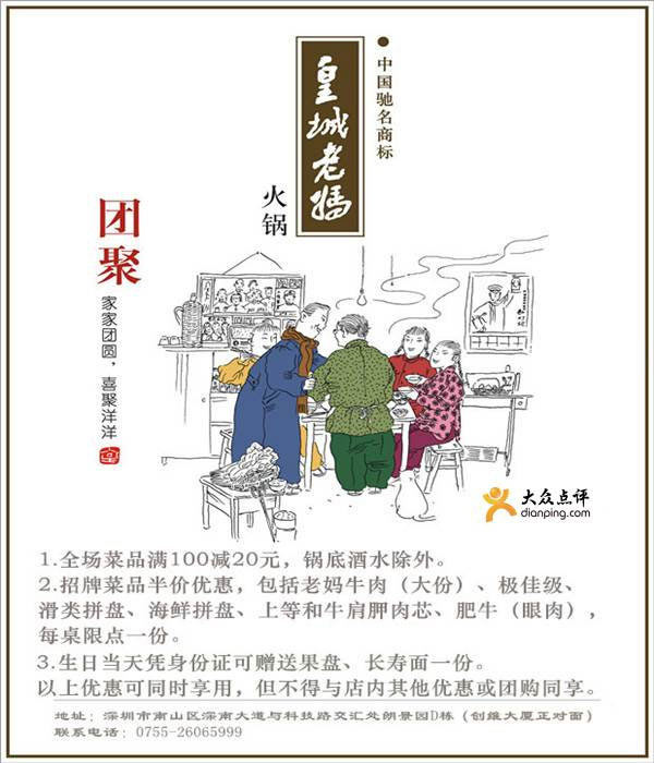 皇城老妈优惠券:深圳皇城老妈满100减20元,招牌菜品半价优惠