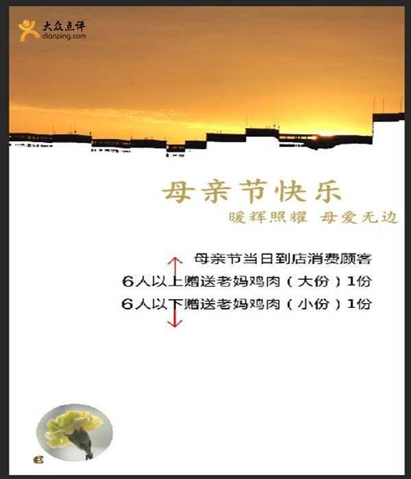 皇城老妈优惠券:深圳皇城老妈2014年母亲节消费赠老妈鸡肉1份