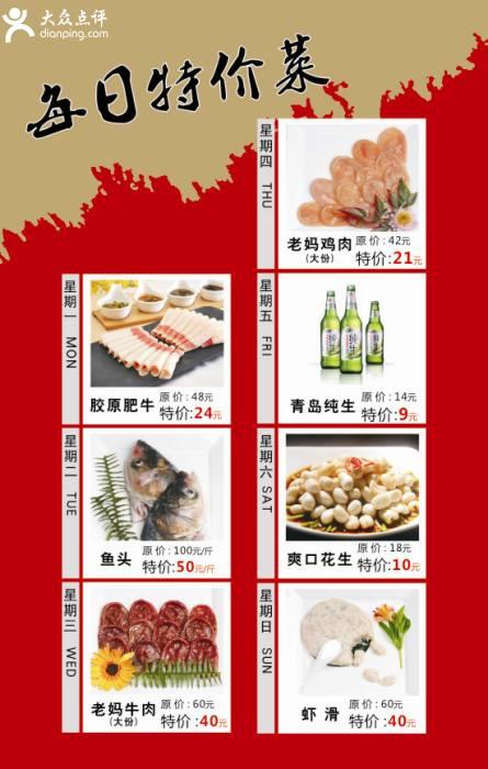 皇城老妈优惠券:深圳皇城老妈2014年7月凭券每天一款特价菜