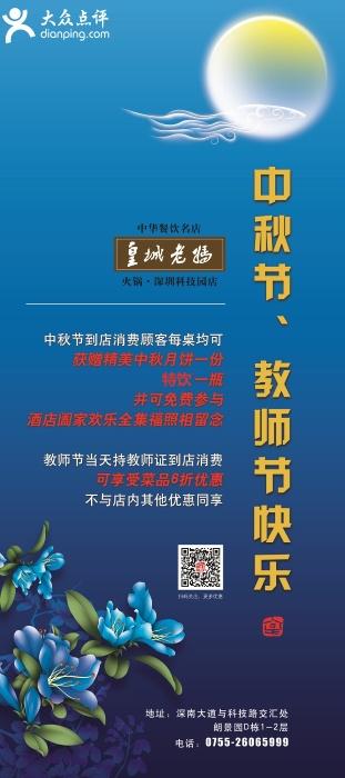 皇城老妈优惠券:深圳皇城老妈2014年中秋节送月饼、教师节享6折优惠