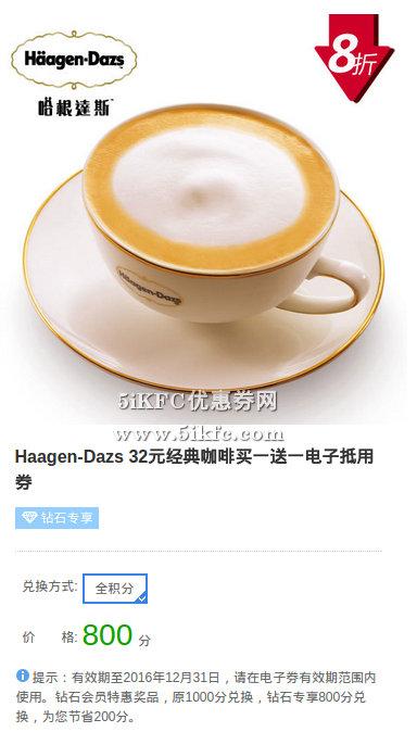 哈根达斯优惠券携程领取,Haagen-Dazs 32元经典咖啡买1送1电子抵用券全积分兑换