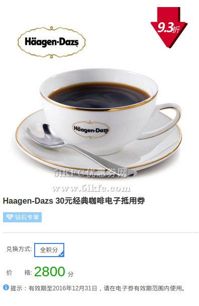 哈根达斯优惠券Haagen-Dazs 30元经典咖啡电子抵用券携程全积分兑换