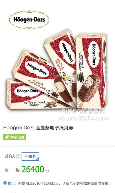 哈根达斯HaagenDazs脆皮条电子抵用券携程全积分兑换
