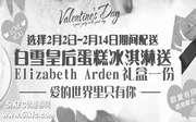 哈根达斯网上订蛋糕优惠,2015年2月配送白雪皇后蛋糕冰淇淋送Elizableth Arden礼盒一份