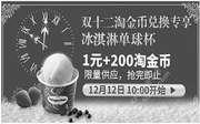哈根达斯双十二淘金币兑换专享,1元+200淘金币抢购哈根达斯单球杯