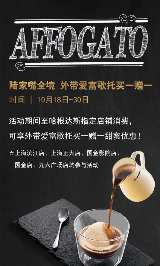 哈根达斯上海指定门店外带爱富歌托买一赠一