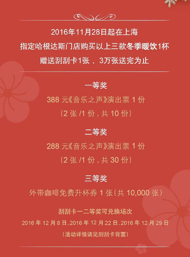 上海哈根达斯冬季暖饮有优惠,外带咖啡免费升杯