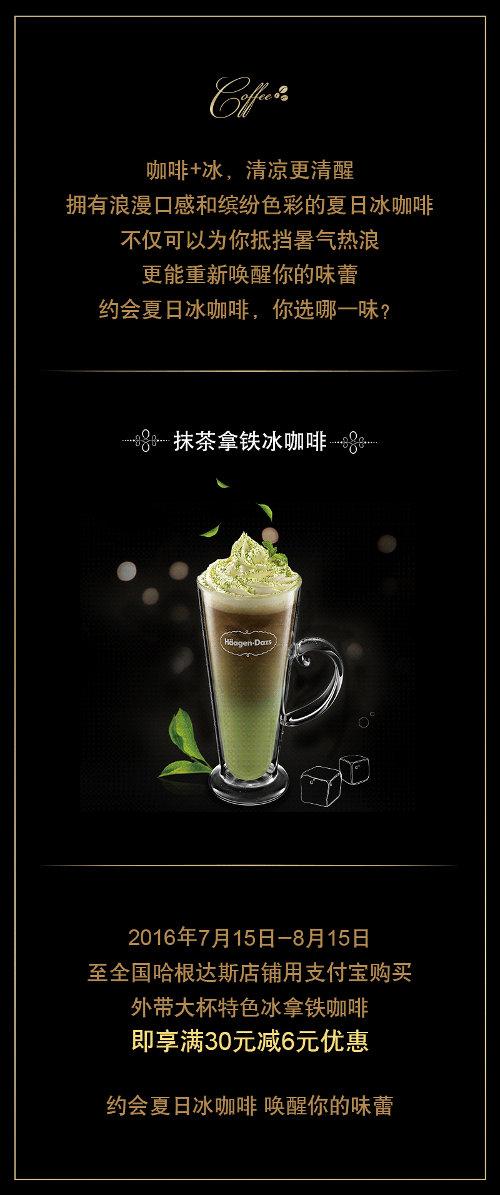 哈根达斯支付宝购外带特色冰拿铁咖啡满30元减6元优惠