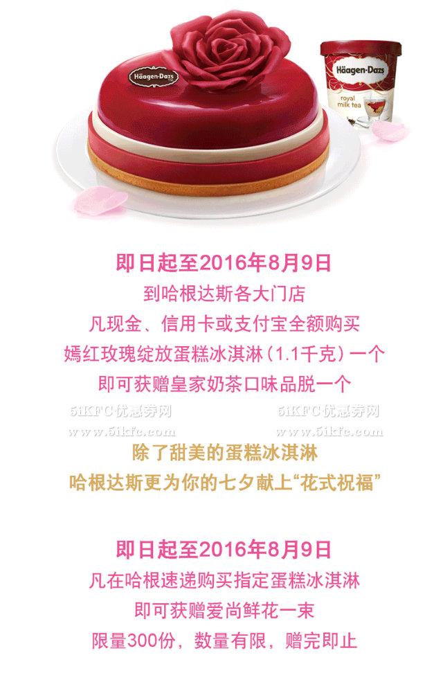 哈根达斯2016七夕节献礼,购指定蛋糕冰淇淋送皇家奶茶品脱1个
