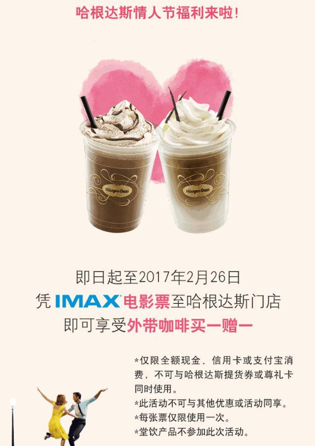 哈根达斯凭IMAX电影票享受外带咖啡买一赠一