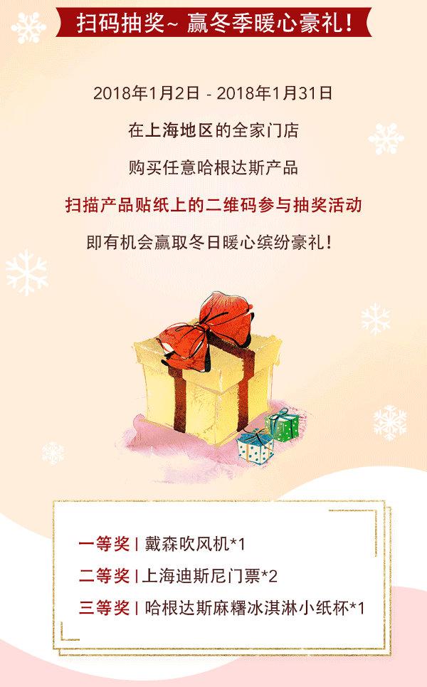 哈根达斯上海扫码抽奖,赢冬季暖心豪礼