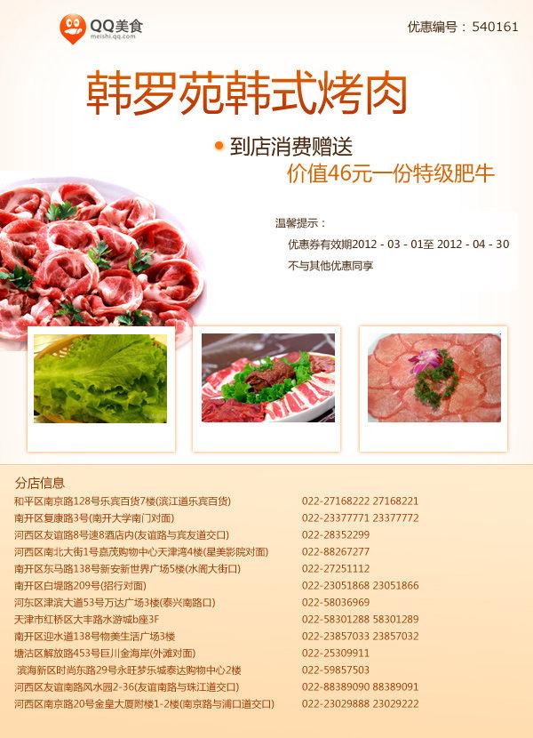 天津韩罗苑优惠券2012年4月凭券韩罗苑韩式烤肉消费赠送特级肥牛,价值46元
