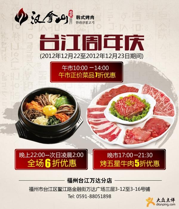 福州汉拿山优惠券:汉拿山台江万达分店午市7折、晚市6折、烤五星牛肉5折