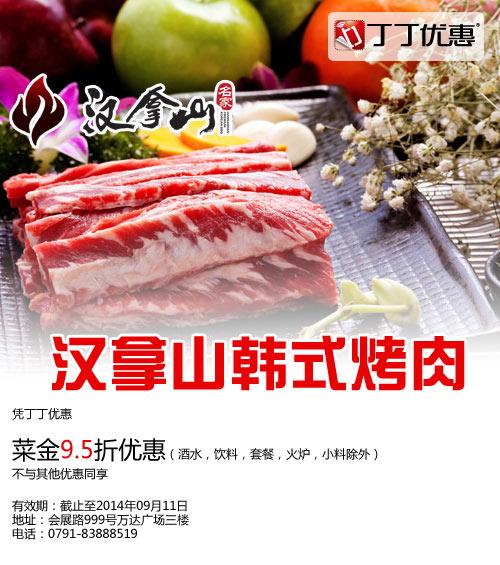 汉拿山优惠券:南昌汉拿山韩式烤肉凭券菜金9.5折优惠(酒水饮料等除外)