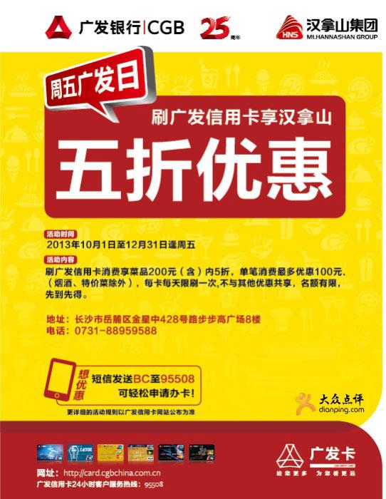 汉拿山优惠券:长沙汉拿山2013年10月11月12月周五刷广发信用卡五折优惠