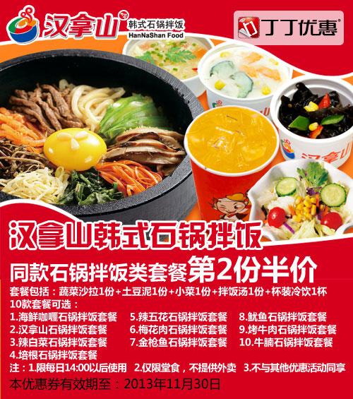 汉拿山优惠券:北京汉拿山2013年11月同款石锅拌饭类套餐第2份半价