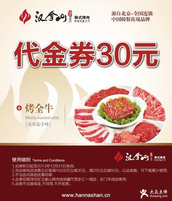 汉拿山优惠券:深圳汉拿山2013年11月12月凭券满100立减30元,以此类推
