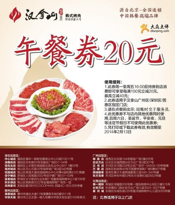 汉拿山优惠券:广州、深圳、东莞汉拿山2013年12月2014年1月2月20元午餐券