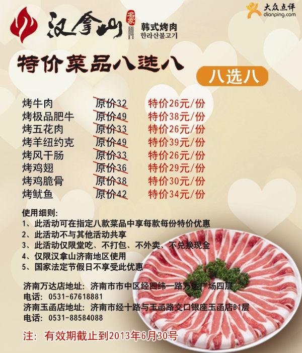 汉拿山优惠券[济南汉拿山]:凭券特价菜品8选8,限堂食