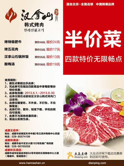 汉拿山优惠券[成都汉拿山韩式烤肉]:2013年6月凭券四款半价菜特价无限畅点