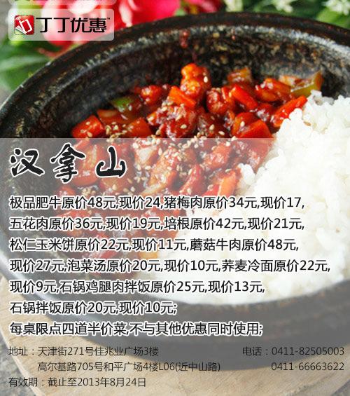汉拿山优惠券[大连汉拿山]:2013年6月7月8月凭券享多款超值半价菜优惠