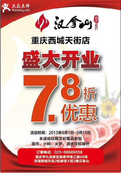 汉拿山优惠券:重庆汉拿山2013年9月西城天街店开业7.8折优惠
