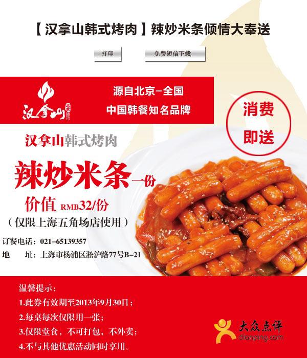 汉拿山优惠券:上海汉拿山韩式烤肉2013年9月凭券消费即送辣炒米条