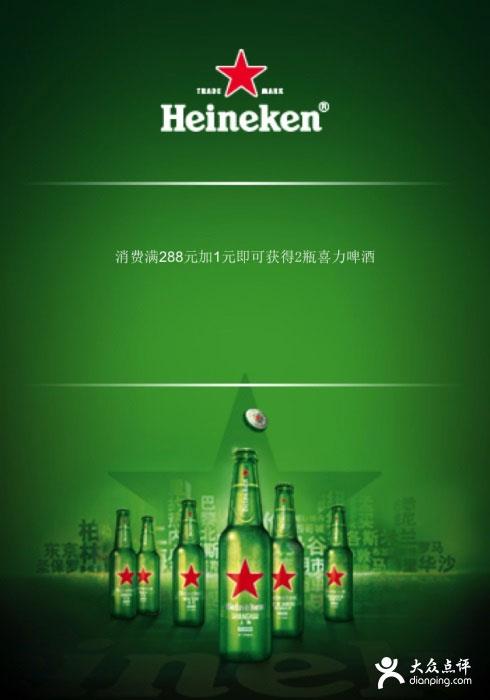 汉拿山优惠券: 2014年10月11月满288元加1元得2瓶喜力啤酒