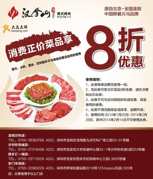 汉拿山优惠券:深圳汉拿山2014年1月2月凭券消费享8折优惠