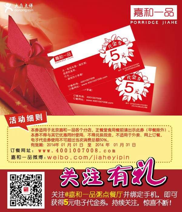 嘉和一品优惠券:北京嘉和一品粥2014年1月关注餐厅微博可获得5元电子代金券