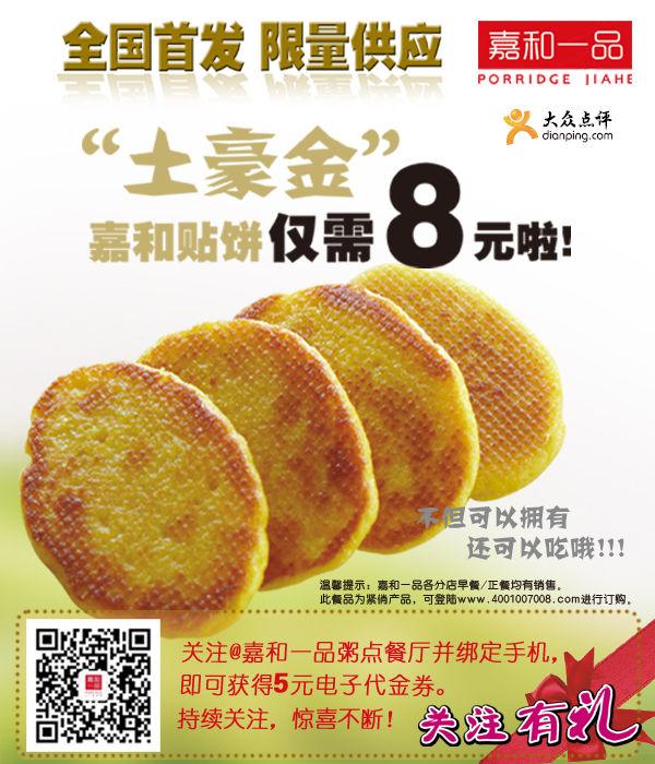 """嘉和一品优惠券:北京嘉和一品粥2014年2月""""土豪金""""嘉和贴饼优惠价8元"""