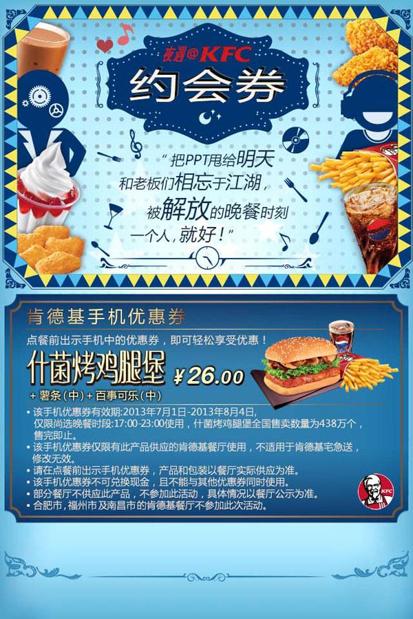 肯德基晚餐约会券:什菌烤鸡腿堡+中薯条+中百