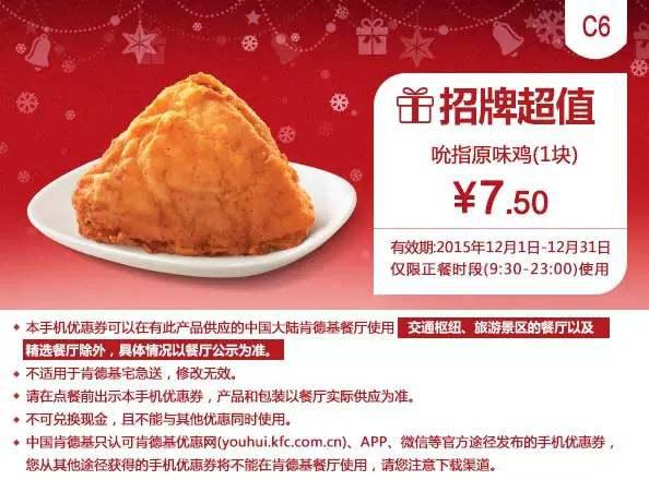 12月肯德基 麦当劳 必胜客优惠券 人手一份 收藏不谢哦图片