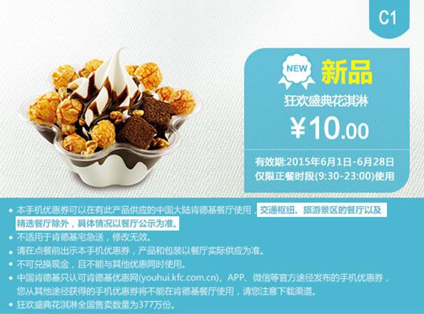 肯德基優惠券手機版:C1 新品 狂歡盛典花淇淋 2015年6月憑券優惠價10元