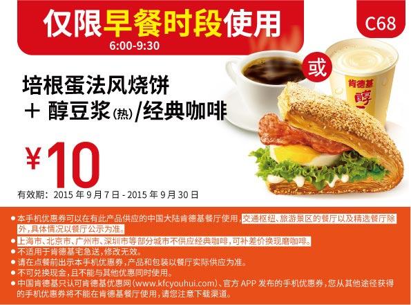 C68 早餐优惠券 培根蛋法风烧饼+经典咖啡/醇豆浆(热) 凭券优惠价10元