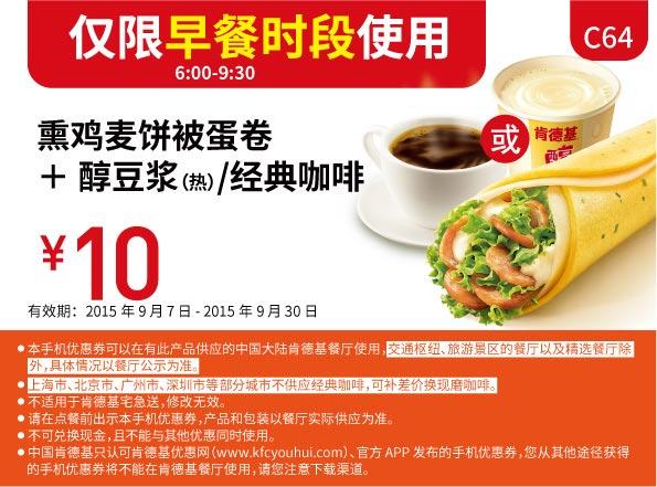 C64 早餐优惠券 熏鸡麦饼被蛋卷+经典咖啡/醇豆浆(热) 凭券优惠价10元