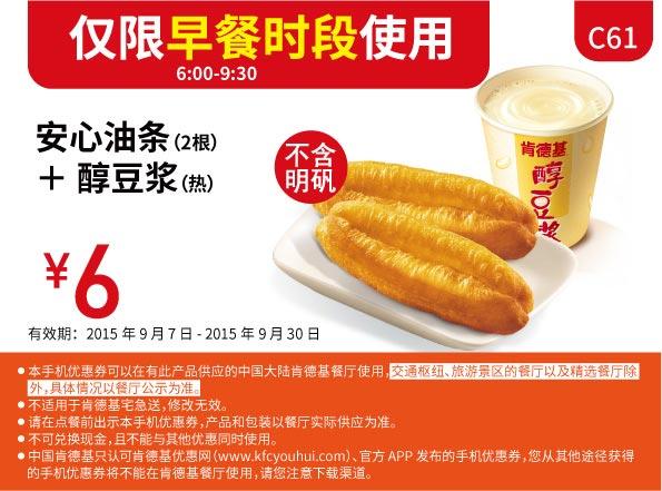 C61 早餐 安心油条2根+醇豆浆 凭券优惠价6元