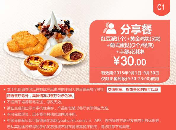肯德基优惠券手机版:C1 分享餐 红豆派+黄金鸡块5块+葡式蛋挞(2个/经典)+芋缘花淇淋 2015年9月凭券优惠价30元