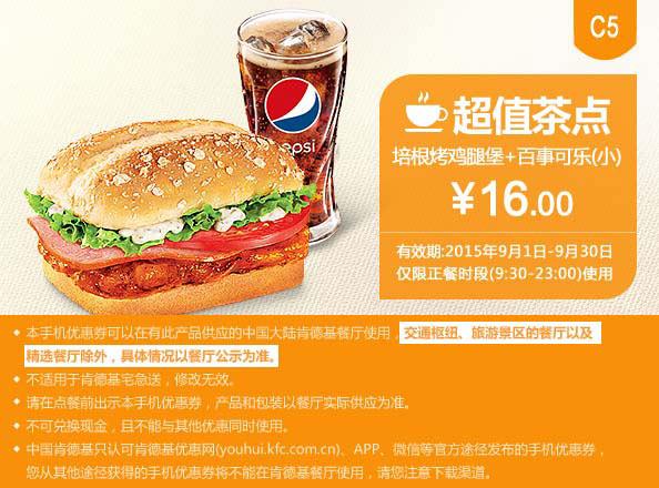 肯德基优惠券手机版:C5 超值茶点 培根烤鸡腿堡+百事可乐(小) 2015年9月凭券优惠价16元