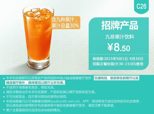 肯德基优惠券手机版:C26 九珍果汁饮料 2015年9月凭券优惠价8.5元